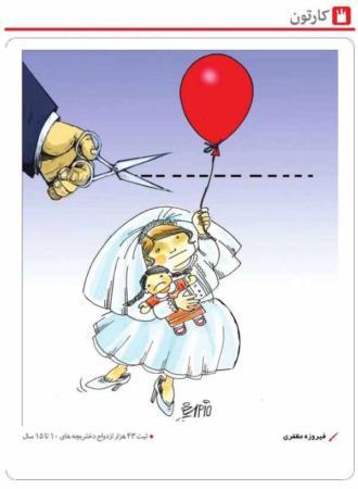 image کاریکاتور تلخ ازدواج دختر بچه ها