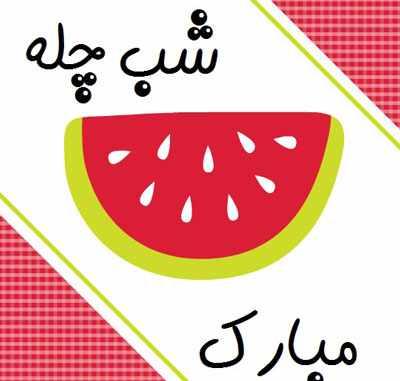 image شعر بچگانه برای کودکستان درباره شب یلدا