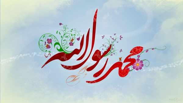 image متن انشای یک صفحه ای درباره حضرت محمد (ص)