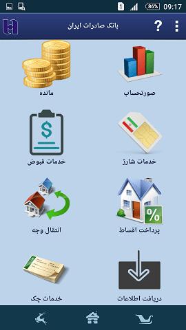 image راهنمای تصویری نصب تنظیمات اولیه و فعال سازی همراه بانک صادرات