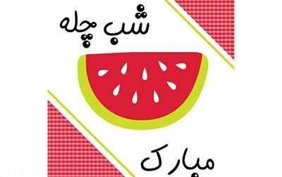 image شعرهای بچگانه مهدکودکی مخصوص شب یلدا