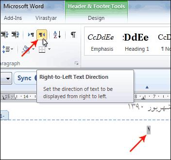image, آموزش نحوه شماره گذاری صفحات در ورد به چند مدل