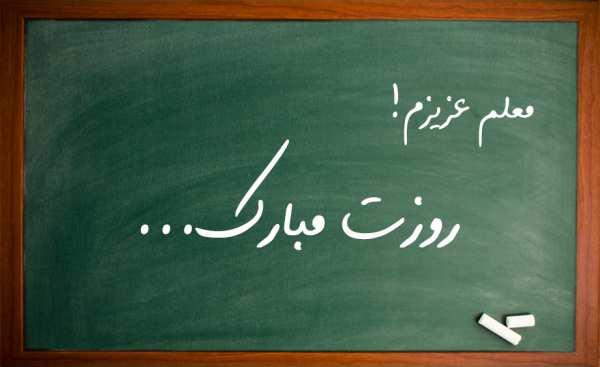 عکس, متن انشای جدید برای دانش آموزان درباره روز معلم