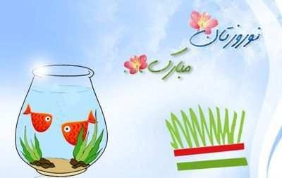 image متن انشای یک صفحه ای درباره عید نوروز و آداب آن