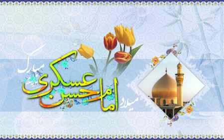 image متن های زیبای پیامکی و تلگرامی برای تبریک ولادت امام حسن عسکری علیه السلام