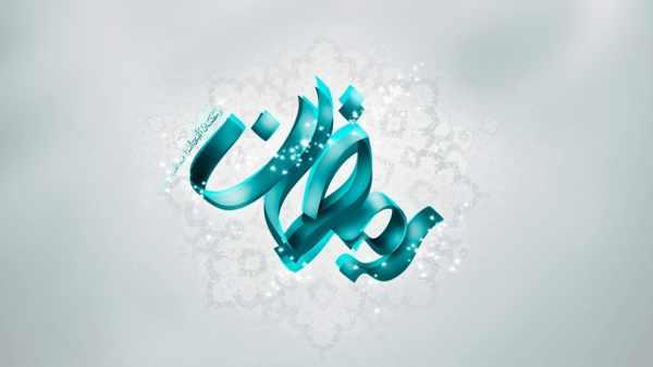 image آیا در ماه رمضان باید به ورزش ادامه داد و چطور
