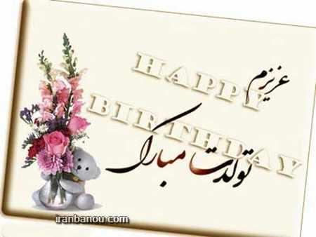 image عکس های مخصوص تولدم مبارک برای تلگرام و اینستاگرام