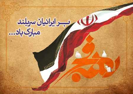 image, پوسترهای جدید با طراحی های خاص برای دهه مبارک فجر