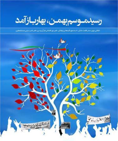 image نقاشی و عکس با متن به مناسبت دهه مبارک فجر و ۲۲ بهمن