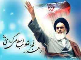 image متن های تلگرام و پیامک تبریک ۱۲ بهمن و بازگشت امام خمینی به ایران