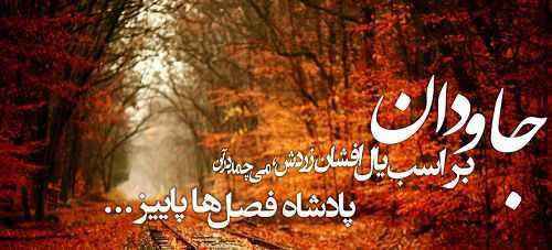 image متن کامل و زیبای شعر پادشاه فصلها پاییز