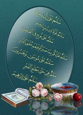 image هفت سین زیبا با آیه های قرآن