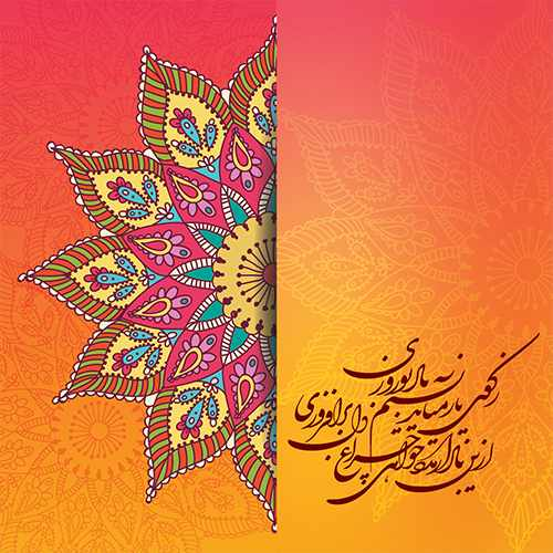 image کارت تبریک های زیبا برای تبریک عید و سال نو خروس