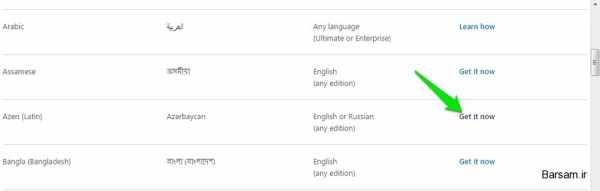 image چطور زبان فارسی را ویندوزهای مختلف فعال کنیم