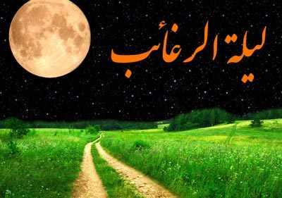 image, لیله الرغائب یا شب آروزها چه شبی است