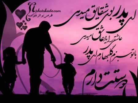image عکس های جدید برای تبریک روز پدر