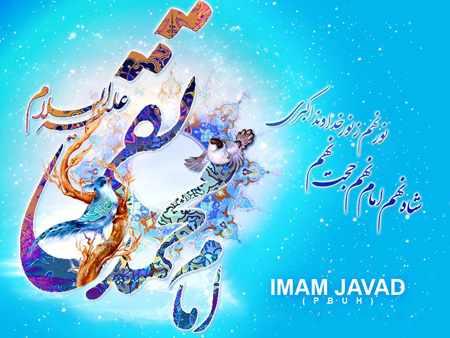 image, شعر و عکس های زیبا به مناسبت میلاد امام محمد تقی علیه السلام