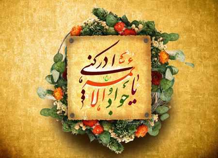 image شعر و عکس های زیبا به مناسبت میلاد امام محمد تقی علیه السلام