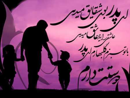 image عکس های جدید برای پروفایل ویژه تبریک روز مرد و پدر