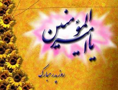 image جدیدترین عکس نوشته های برای تبریک تولد امام علی علیه السلام