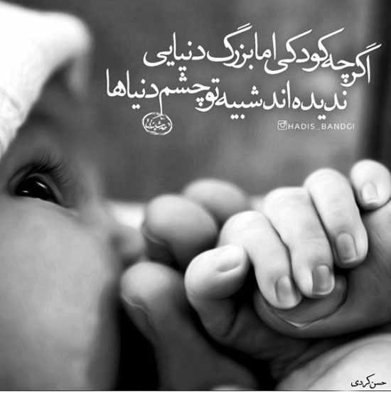 image, عکس نوشته با شعر های زیبا برای پروفایل تلگرام و اینستاگرام
