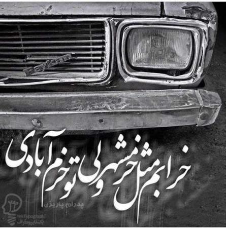image عکس نوشته با شعر های زیبا برای پروفایل تلگرام و اینستاگرام