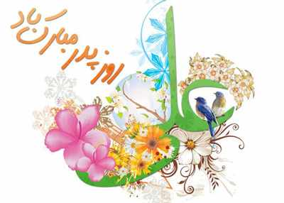 image متن های جدید و زیبا برای تبریک روز پدر