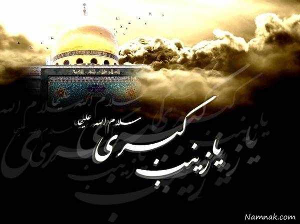 image متن های جدید برای تسلیت وفات حضرت زینب سلام الله علیه