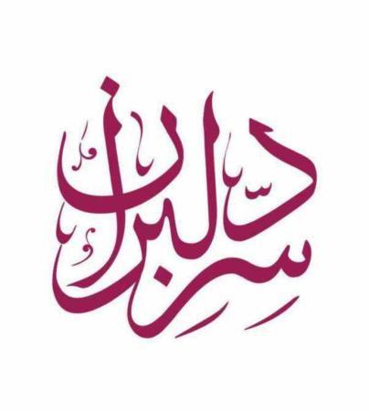 image, چه سریال هایی در ماه رمضان سال ۱۳۹۶ از هر شبکه پخش می شود