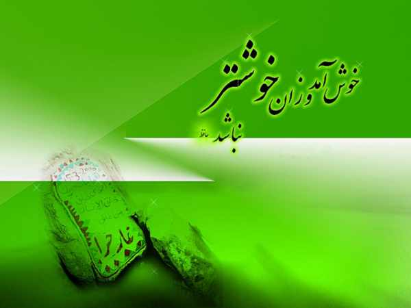 image, عکس نوشته و جملات زیبا به مناسبت مبعث رسول اکرم حضرت محمد (ص)
