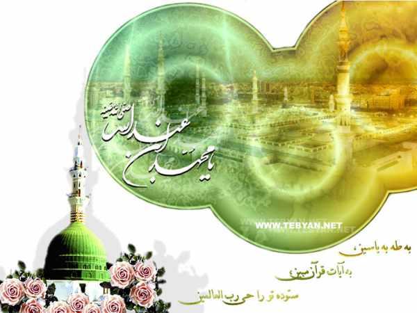 image عکس نوشته و جملات زیبا به مناسبت مبعث رسول اکرم حضرت محمد (ص)