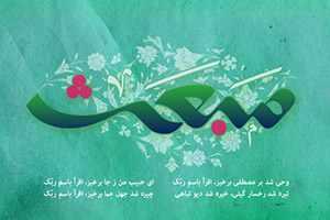 image پوسترهای طراحی شده زیبا برای مبعث حضرت محمد (ص)
