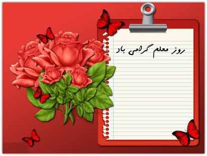 image, متن و عکس های زیبا برای تبریک روز معلم