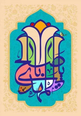 image, عکس نوشته و متن های جدید و زیبا برای تبریک نیمه شعبان