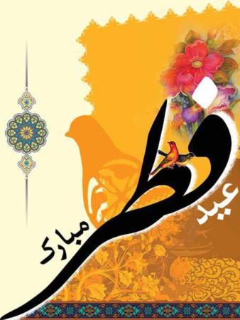 image عکس های زیبا برای تبریک عید سعید فطر در تلگرام و اینستاگرام