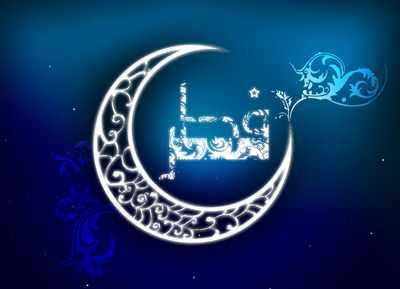 image, سه شعر زیبا برای تبریک عید سعید فطر
