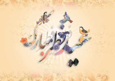 image سه شعر زیبا برای تبریک عید سعید فطر
