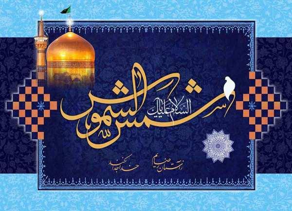 image تصاویر طراحی شده زیبا به مناسبت میلاد امام رضا علیه السلام