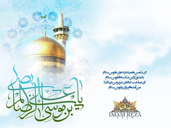 image, تصاویر طراحی شده زیبا به مناسبت میلاد امام رضا علیه السلام