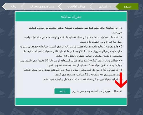 image, آموزش تصویری نحوه وارد کردن و ثبت شماره شبا در سایت سهام عدالت