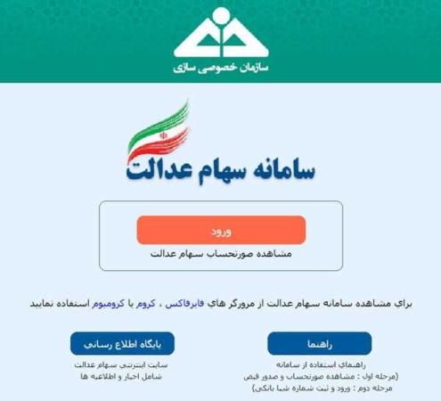 image آموزش تصویری نحوه وارد کردن و ثبت شماره شبا در سایت سهام عدالت