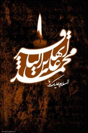 image, متن های زیبا برای تسلیت شهادت امام محمد باقر (ع)