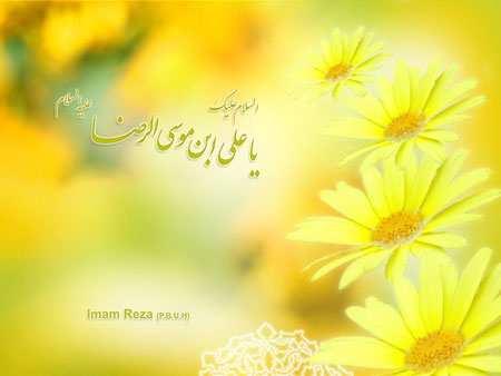 image, جدیدترین عکس های طراحی شده تبریک ولادت امام رضا (ع)