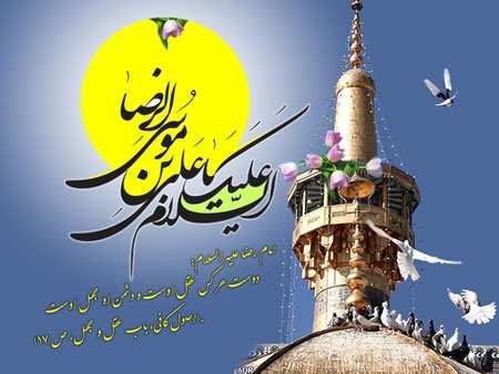 image جدیدترین عکس های طراحی شده تبریک ولادت امام رضا علیه السلام