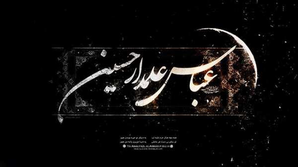image تصاویر زیبای طراحی شده برای ماه محرم