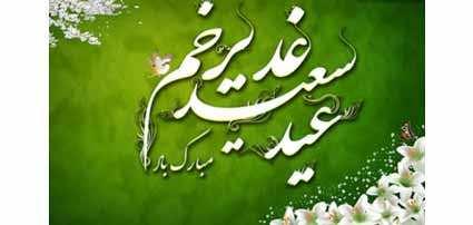 عکس, متن های جدید و زیبا برای تبریک عید سعید غدیر خم