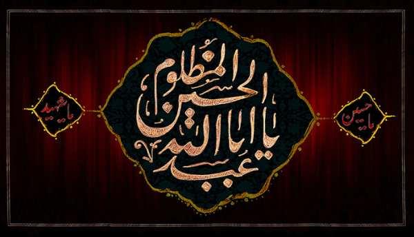 image تصاویر زیبای یا حسین علیه السلام برای عکس پروفایل