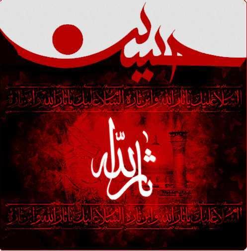 image متن های کوتاه تسلیت تاسوعا و عاشورای حسینی