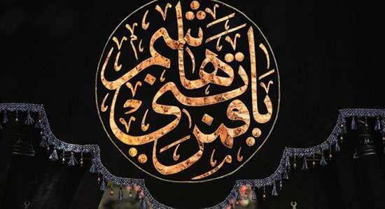 image, تصاویر زیبای طراحی شده برای ماه محرم