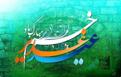 image, عکسهای مخصوص با طراحی زیبا برای تبریک عید غدیر